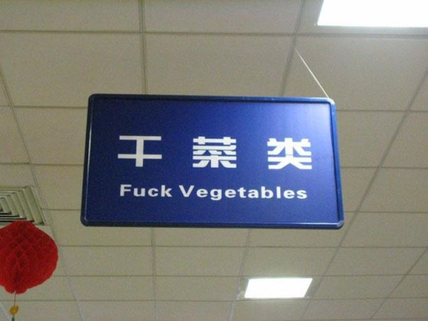 Funny-Chinese-Mistranslation-01