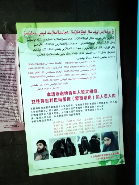 Banned Attire Poster in Korla, written in uyghur and chinese